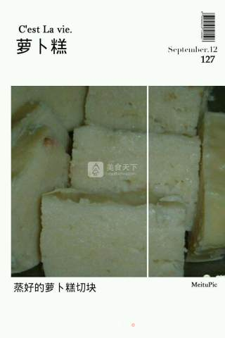 萝卜糕的做法_萝卜糕怎么做_cathywmh的菜谱
